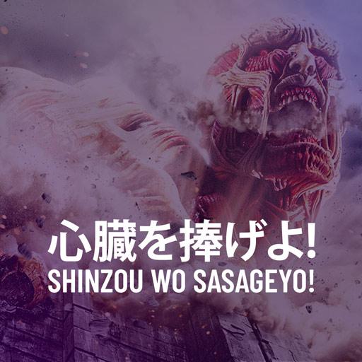 Shinzou wo Sasageyo!